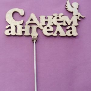 Топпер деревянный «С днем ангела»