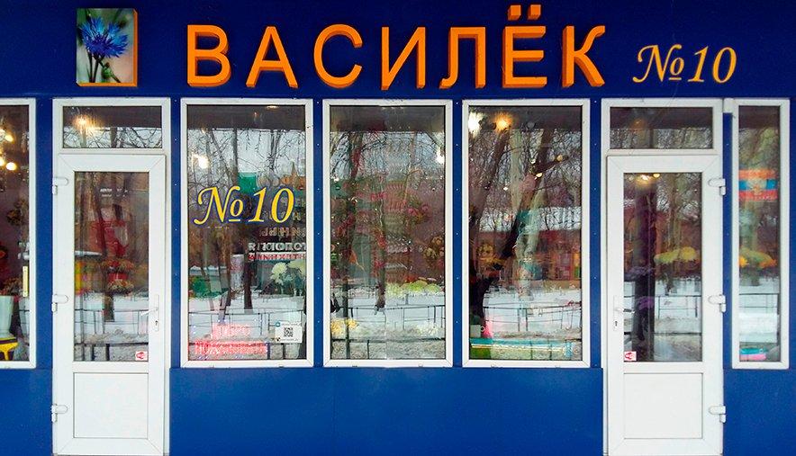 Василек 10 Донецк